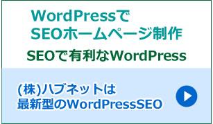WordPressでSEOホームページ制作
