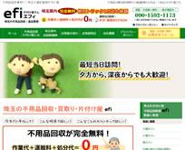 制作例07埼玉の不用品買取り