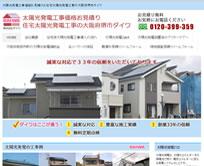 ホームページ制作例11太陽光発電