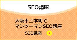 大阪市でSEO対策講座