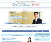 大阪市の弁護士