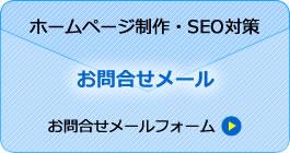ホームページ制作とSEO対策のお問合せメール