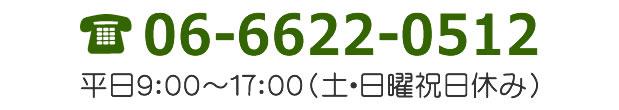 SEOやホームページ制作のお問合せ電話大阪