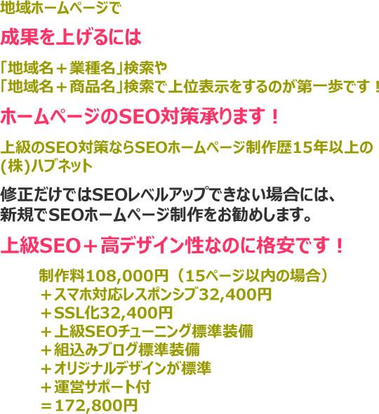 SEOホームページ制作とSEO対策