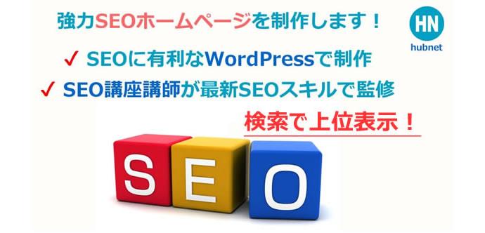 大阪市阿倍野区の教室用ホームページ作成とSEO対策