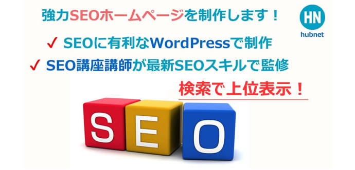 CMS(WordPress)でホームページ制作とSEO対策