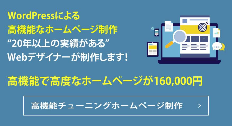 大阪で格安で強力な最新型SEOホームページ制作