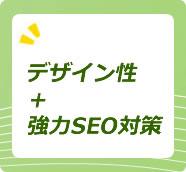 ホームページ制作はデザイン性+SEO対策