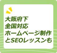 SEO対策ホームページ制作大阪市大阪府下