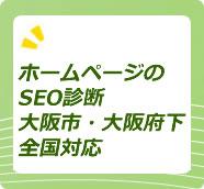 ホームページの検索上位表示SEO対策診断大阪で
