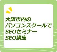 大阪市内でホームページ制作のSEOセミナーSEO対策講座