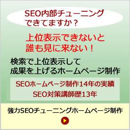 SEO対策 ホームページ制作 大阪