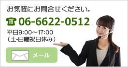 大阪市のホームページ制作会社への問い合わせメール