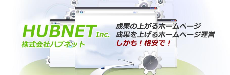 大阪市のSEO対策ホームページ制作会社