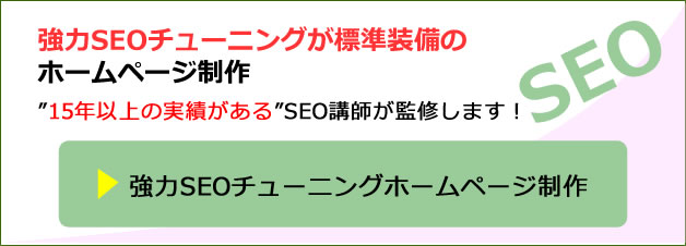 強力SEO対策チューニングホームページ制作
