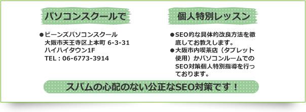 パソコンスクールとセミナーでSEO対策講座・SEO対策セミナー