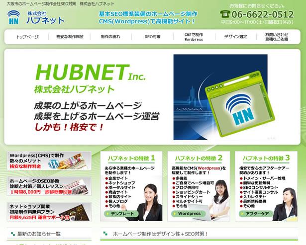 大阪市のホームページ制作会社株式会社ハブネット
