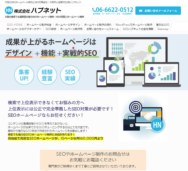SEOホームページ制作大阪