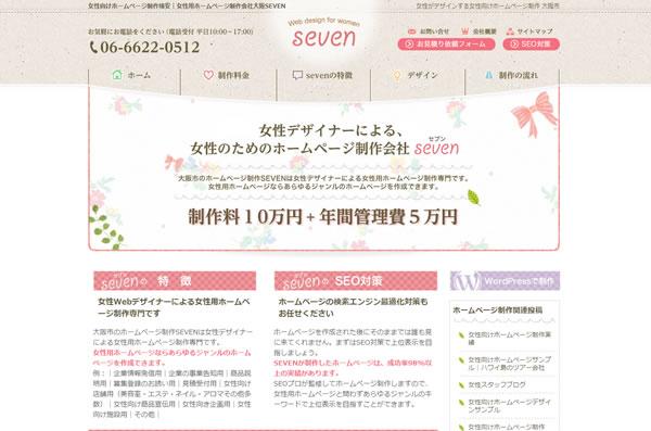 ホームページデザインサンプル03