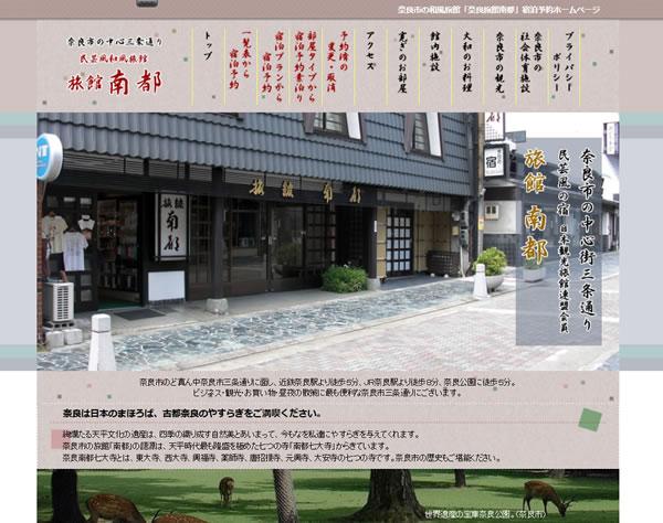 奈良市の和風旅館「奈良旅館南都」宿泊予約ホームページ