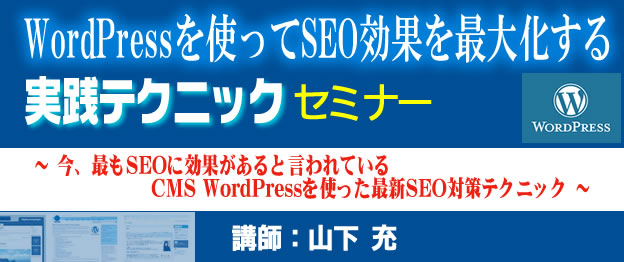 WordPressを使ってSEO効果を最大化するSEOセミナー東京大阪で募集中!