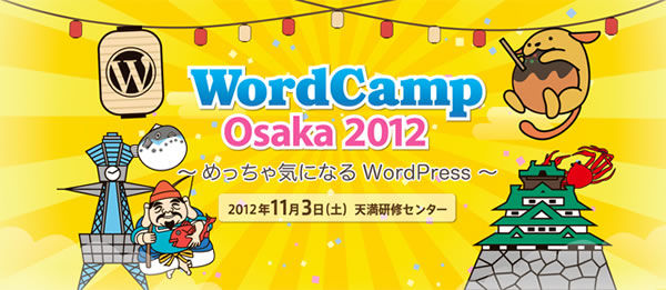 WordCamp Osaka 2012 ~めっちゃ気になるWordPress~参加登録開始!