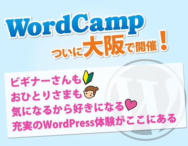 WordCamp Osaka 2012 参加登録