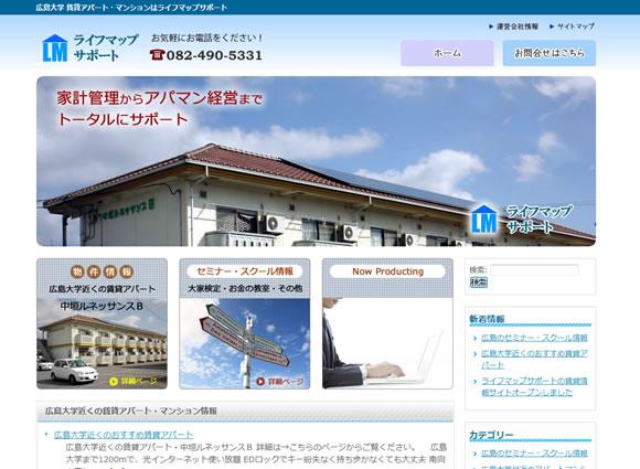 広島大学 賃貸アパート・マンション