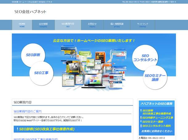 SEO専門サイト