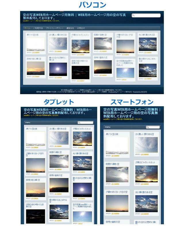 ギャラリー用スマートフォン対応ホームページ
