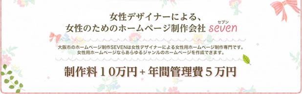 大阪の女性向けホームページ制作会社