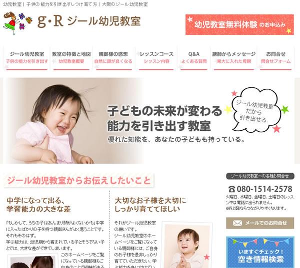 大阪の幼児教室ジール
