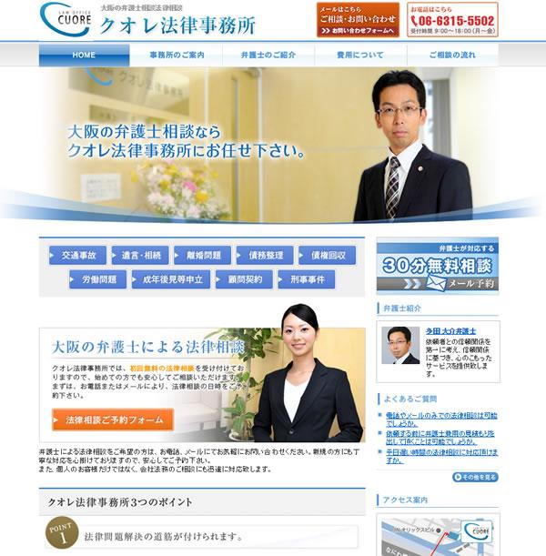 弁護士 大阪