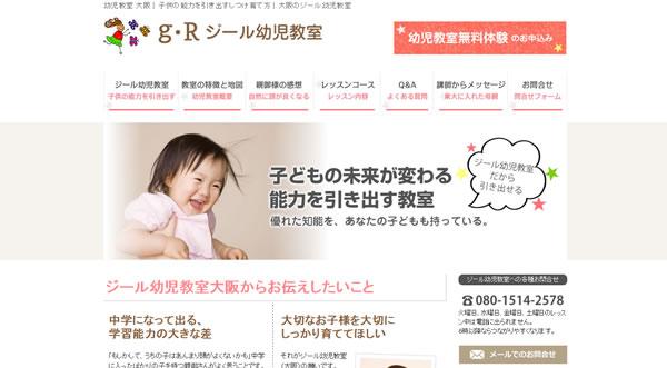 教室ホームページ制作02