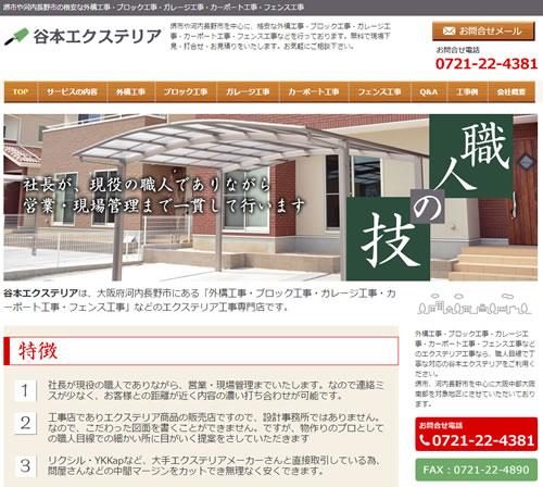 堺市河内長野市のカーポート工事会社