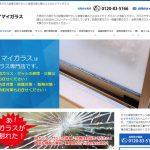 大阪のイマイガラスのホームページ