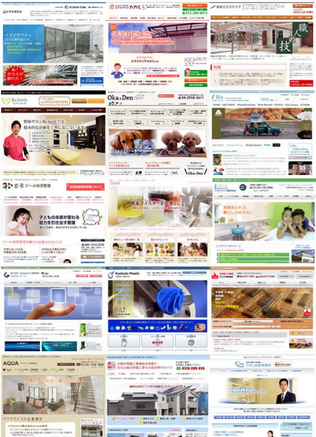 大阪のホームページ制作ハブネットの制作実績一例