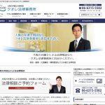 大阪の弁護士