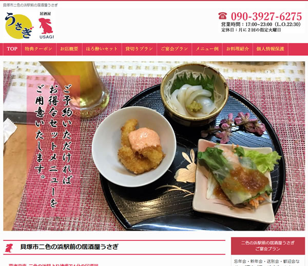 居酒屋用ホームページ