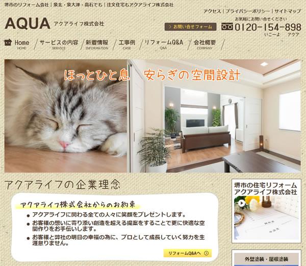 堺市のリフォーム会社ホームページ