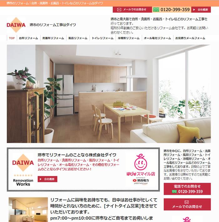 ホームページ制作例:堺市のリフォーム会社