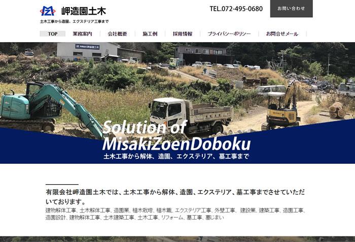 ホームページ制作例:造園土木会社