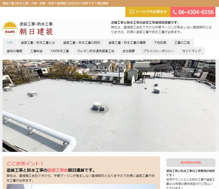 ホームページ制作例:塗装工事会社