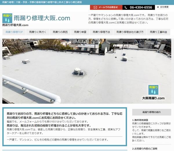 大阪の雨漏り修理