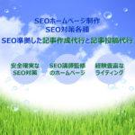 SEOホームページ