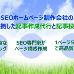 SEO準拠の記事作成代行