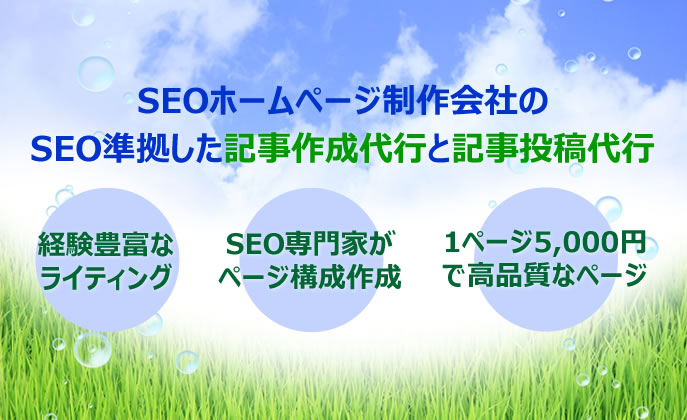 SEO準拠の記事作成代行と記事投稿代行