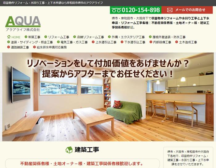 岸和田市で収益物件リフォーム