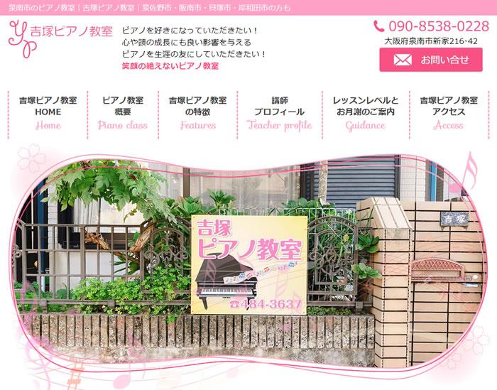 泉南市のピアノ教室