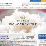 米飯加工食品・炊飯製品・炊飯冷凍加工製品のダイワサミット株式会社|求人情報